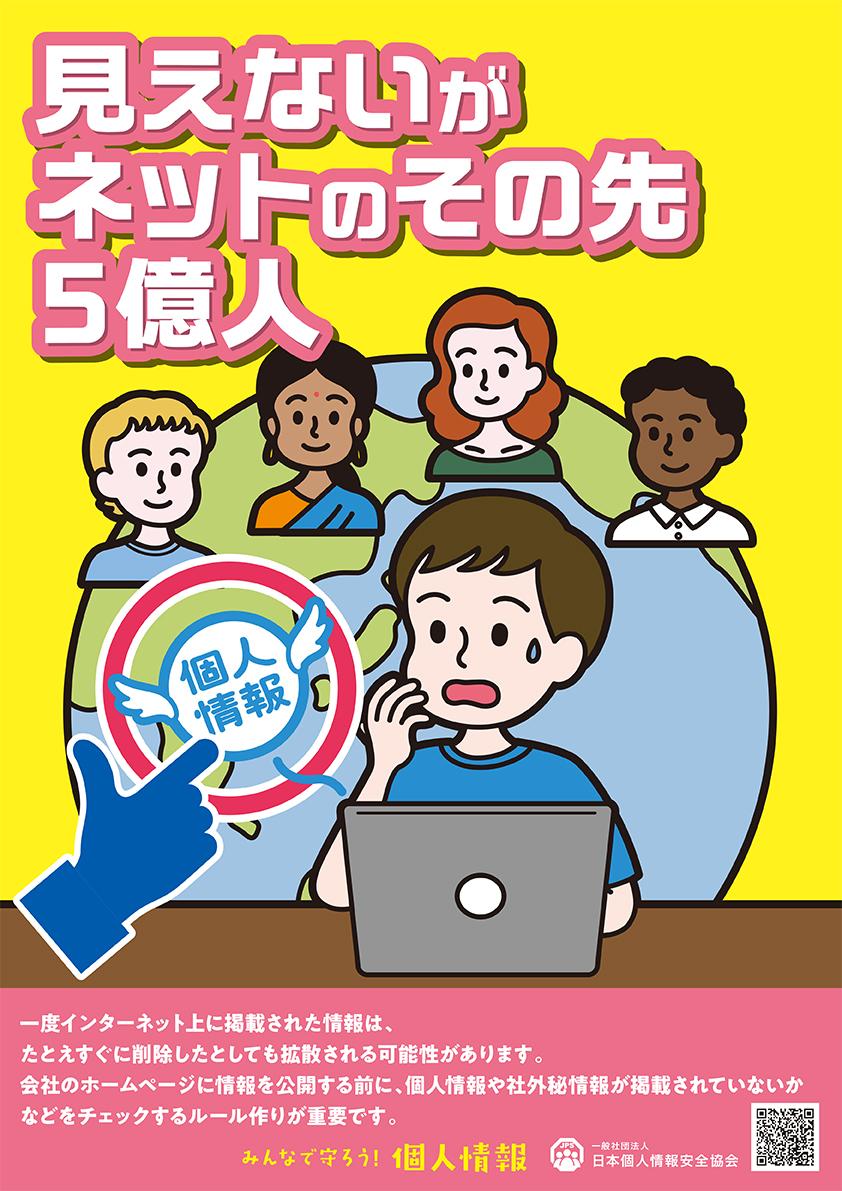 月刊安全教育通信 2021年7月